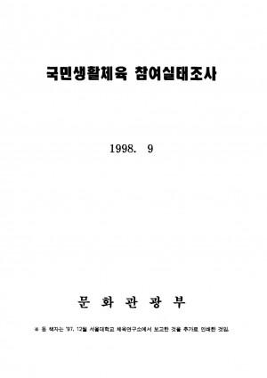 1997 국민생활체육활동참여실태조사