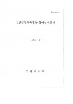 1994 국민생활체육활동참여실태조사