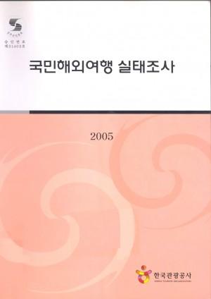 2005 국민해외여행실태조사