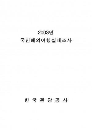 2003 국민해외여행실태조사