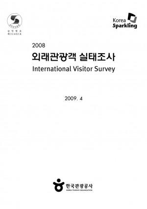 2008 외래관광객실태조사