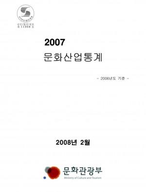2007 문화산업통계조사