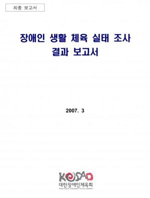 2006 장애인생활체육실태조사