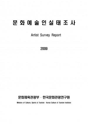 2009 문화예술인실태조사