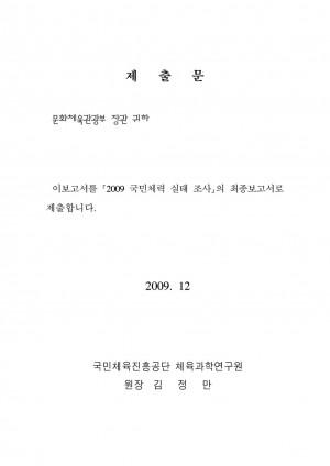 2009 국민체력실태조사