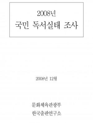 2008 국민독서실태조사