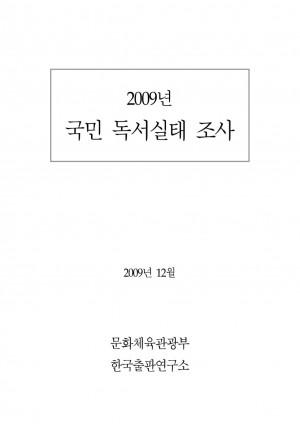 2009 국민독서실태조사