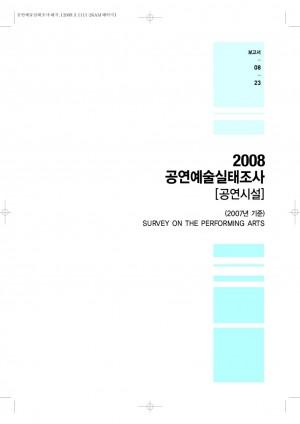 2008 공연예술실태조사