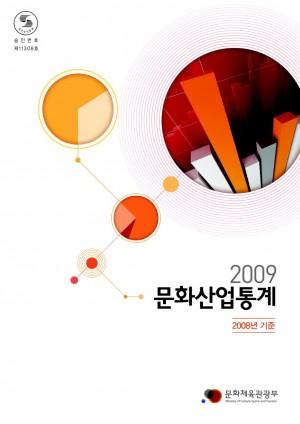 2009 문화산업통계조사