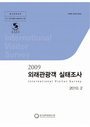 2009 외래관광객실태조사