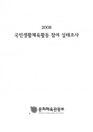 2008 국민생활체육활동참여실태조사