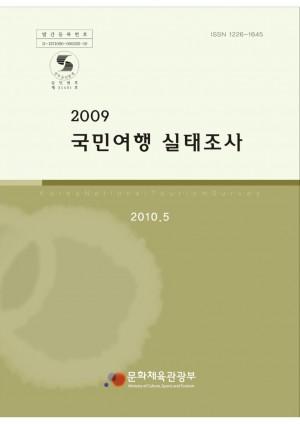 2009 국민여행실태조사
