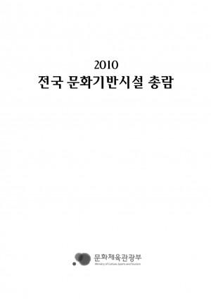 2010 전국 문화기반시설총람