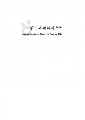 2006 한국관광통계