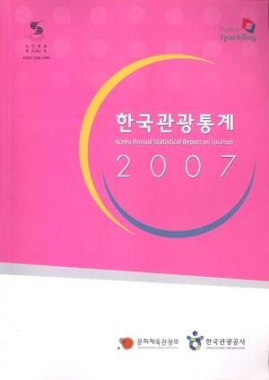 2007 한국관광통계