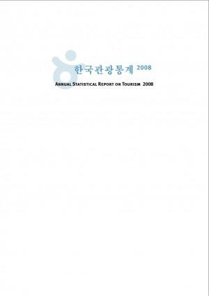 2008 한국관광통계