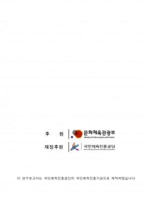 2008 장애인생활체육실태조사