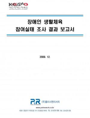 2009 장애인생활체육실태조사