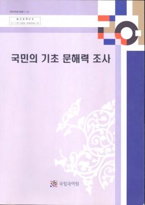 2008 국민의기초문해력조사