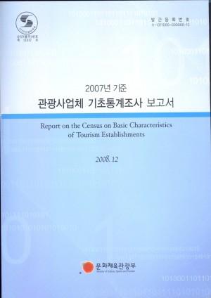 2007 관광사업체기초통계조사