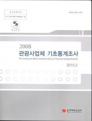 2008 관광사업체기초통계조사