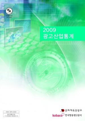 2009 광고산업통계조사