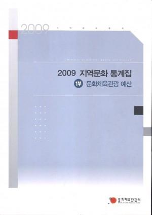 2009 지역문화통계_예산
