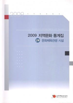 2009 지역문화통계_시설