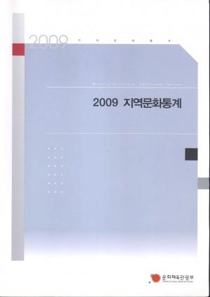 2009 지역문화통계_총괄