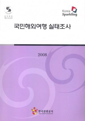 2008 국민해외여행실태조사
