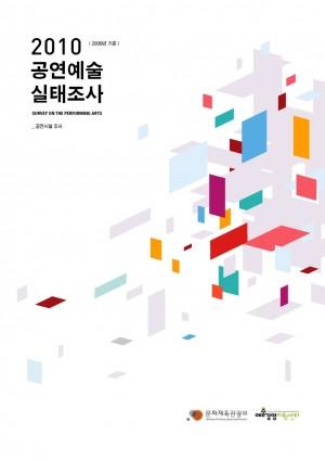 2010 공연예술실태조사