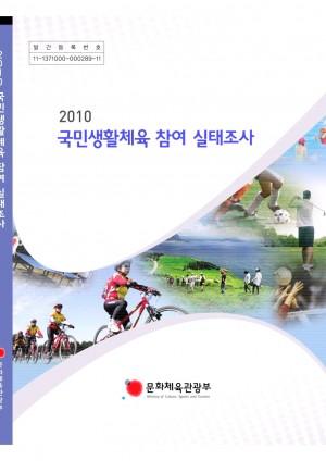 2010 국민생활체육활동참여실태조사