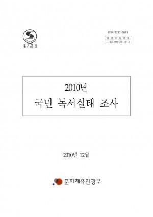 2010 국민독서실태조사