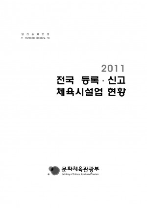 2011 전국등록 신고 체육시설업현황
