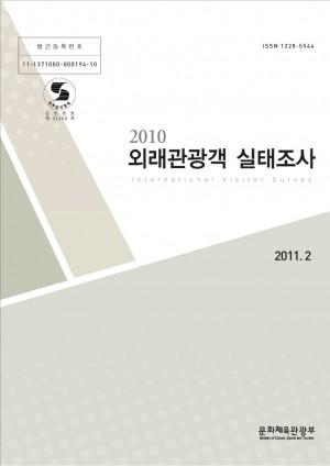 2010 외래관광객실태조사