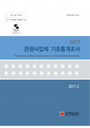 2009 관광사업체 기초통계조사