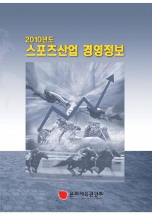 2010 스포츠산업실태조사