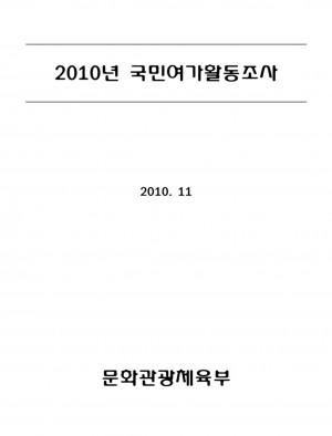 2010 국민여가활동조사