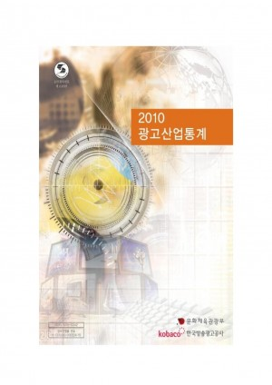 2010 광고산업통계조사