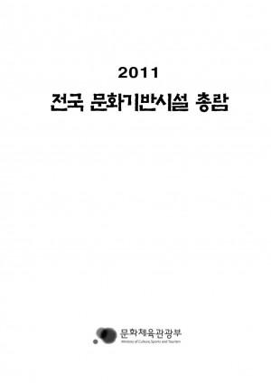2011 전국 문화기반시설총람