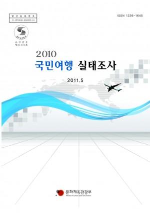 2010 국민여행실태조사