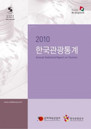 2010 한국관광통계