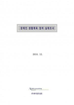 2010 장애인생활체육실태조사