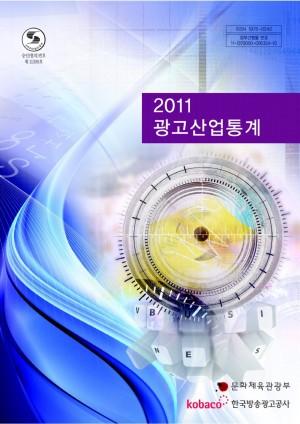 2011 광고산업통계조사