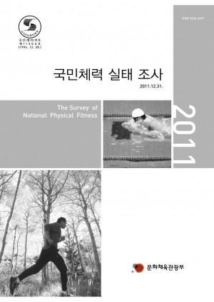 2011 국민체력실태조사