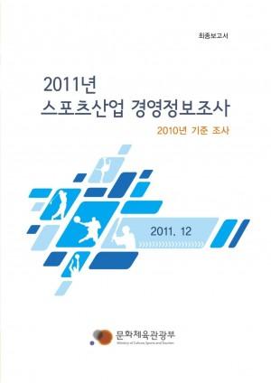 2011 스포츠산업실태조사
