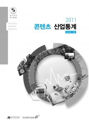 2011 콘텐츠산업통계