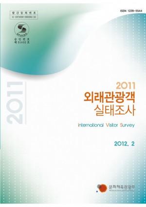 2011 외래관광객실태조사