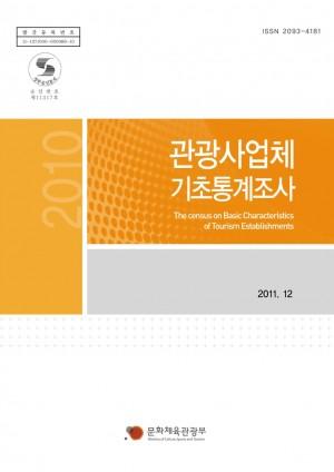2010 관광사업체 기초통계조사