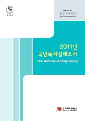 2011 국민독서실태조사